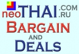 26 August Bargain and Deals