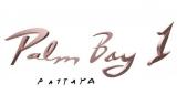 23 августа 2018 Palm Bay 1 Pre-Sale