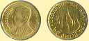 Монета 25 сатангов - четверть батта