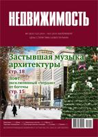 НЕОТАЙ в журнале Журнал «Недвижимость. Цены, статистика, новости рынка» отзывы