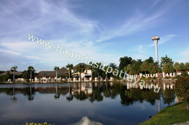 Baan Dusit Pattaya Lake - Русский поселок 2