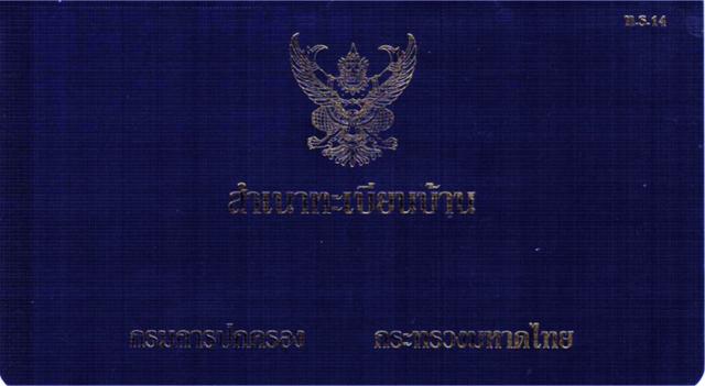 Паспорт владения